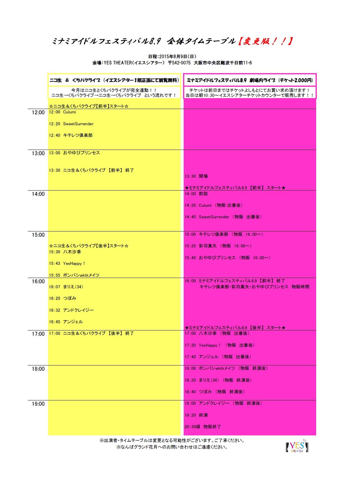 2015年8月9日(日) ミナミアイドルフェスティバル8.9