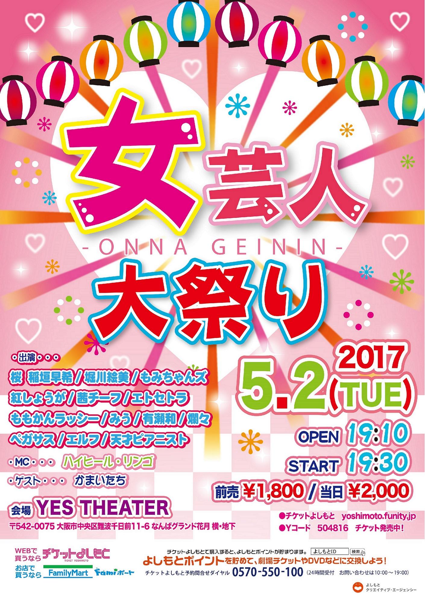 2017年5月2日(火)女芸人大祭り